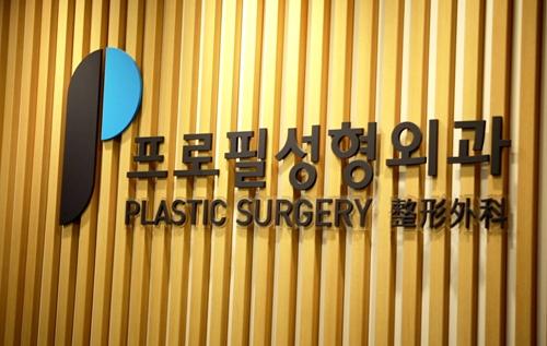 韩国普罗菲耳(profile)整形外科&皮肤科前台背景