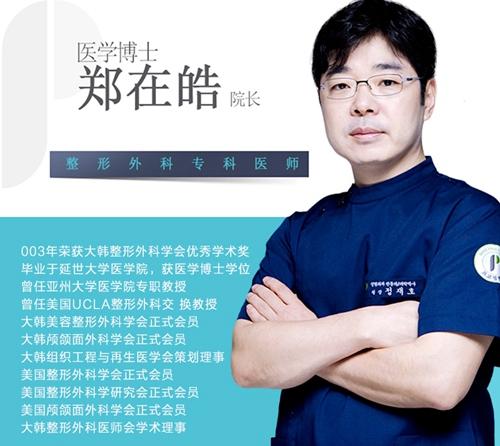 韩国prfile普罗菲耳整形医院郑在皓院长