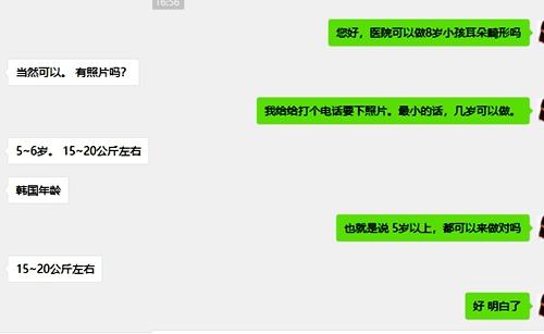 容研社社长咨询韩国profile整形外科客服耳整形问题