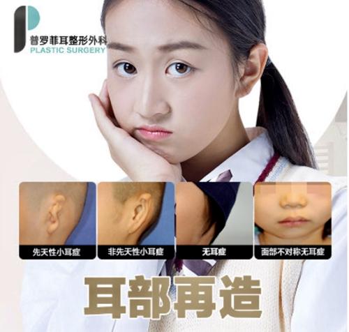 韩国profile普罗菲耳整形医院耳部再造术技术难点