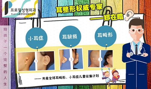 耳整形权威专家profile普罗菲耳医院郑在皓院长