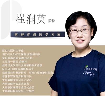 韩国profile普罗菲耳医院常驻麻醉院长崔润英